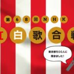 【2017年紅白歌合戦】勝敗予想を関東地方の500人に意識調査!
