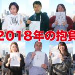 【今年の抱負】漢字一文字で書いてみた!今年も宜しくお願い致します。【2018年度】