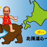 お酒のシメ(北海道編)