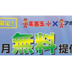 【アポ放題】【集客王プラス】コロナに負けない!初月無料キャンペーン