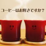 コーヒーブレイク☆~コーヒーってすごいんです~