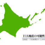 【北海道で巨大地震の可能性】千島海溝沿いにお住いの1,000人に意識調査