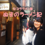 女子ラーメン部「銀座で上品に」濃厚!鶏白湯ラーメンを実食!