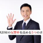 【FAXDM】反響率を高める5つのポイント