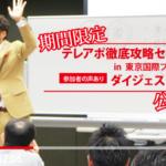 【お客様満足度92%!!】テレアポ徹底攻略セミナー動画を期間限定で公開中!