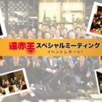 株式会社MOZU【遠赤王スペシャルミーティング】に参加してきました!