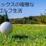 フェニックスの優雅なゴルフ生活