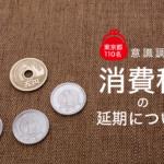 【東京都110名の方に意識調査】消費税増税の延期について~バックナンバー