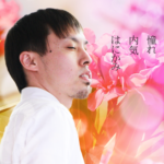 元お花屋さんの「今月のお花」コーナー#9月