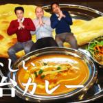 ランチにもオススメ☆初台のインドカレー!