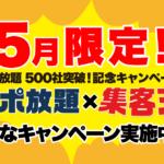 【アポ放題】500社突破!記念キャンペーンやります!!