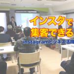 【ビジネス版】instagramの特徴・基本を徹底解説!