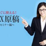 【FAXDM】テンプレート活用のコツ徹底解説【セミナー集客編】