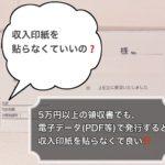 領収書(5万円以上)はPDFデータで発行すると収入印紙を貼らなくて良い? ちょっと得する経費節約の情報!