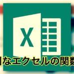 【知らなきゃ損】超便利なExcel(エクセル)の関数10選