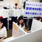 【アポ放題】唐沢りんさん出演!最新WEB動画!!撮影の裏側レポート