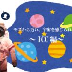 モズから近い、宇宙を感じられる場所~ICC編~