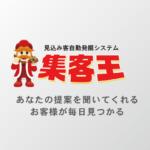【集客王】見込み客自動発掘システム