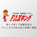 【FAXキング】日本一安いFAXDM配信サービス