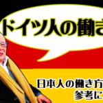 ドイツ人の働き方ー日本人の働き方改革の参考になる??