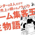 【リフォーム集客王】アポインター1名と営業1名で800万円を毎月売り上げ続ける方法