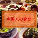 中国人の食欲