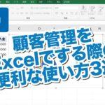 顧客管理をEXCEL(エクセル)でする際の便利な使い方3選