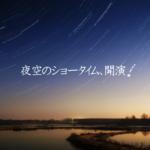 夜空を見上げてみよう!これから見れる流星群☆彡