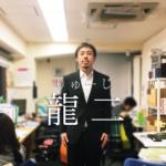 スタッフ紹介_龍二