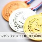 【平昌オリンピックで印象に残った選手】1000人に調査!