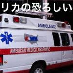 アメリカの恐ろしい病院