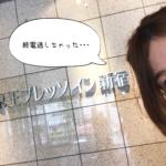 【新宿のビジネスホテル】に潜入してきた!