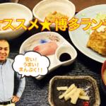 博多駅近くコスパ最高!!のランチ店【つくよみ離れ】