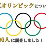 【東京オリンピック開催】について1000人に意識調査してみました。